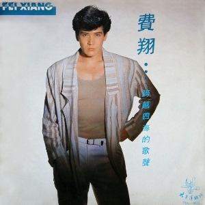费翔专辑① 1986『跨越四海的歌声』每首歌的原唱是谁