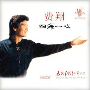 费翔专辑② 1987『四海一心』每首歌的原唱是谁
