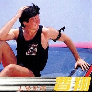 费翔专辑④ 1988『太阳眼镜』每首歌的原唱是谁