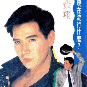 费翔专辑⑤ 1989『现在流行什么』每首歌的原唱是谁
